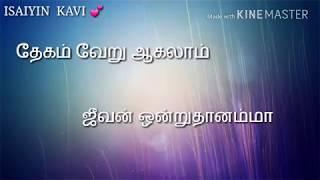 Tamil Thangachi Song | Whatsapp Status | Thenpandi Tamile