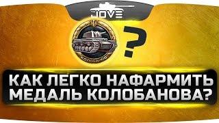 Как Легко Нафармить Медаль Колобанова?