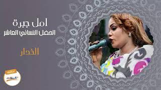 تحميل اغاني الخدار _ امل جبرة ( ليالي البروف ) MP3