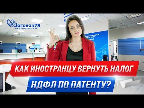 Как иностранцу вернуть налог НДФЛ по патенту? | Договор78