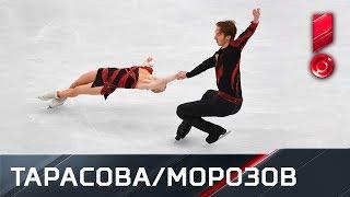 Короткая программа пары Евгения Тарасова и Владимир Морозов. Чемпионат Европы по фигурному катанию
