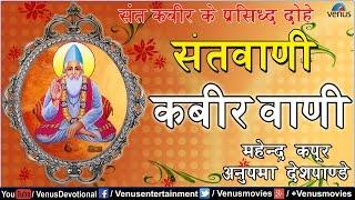 Sant Vani - Kabir Vani (Dohe) : Hindi Devotional   - YouTube