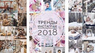 ТРЕНДЫ ОБРАБОТКИ ИНСТАГРАМ 2018