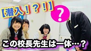 【潜入!】制服JKが美容学校リア凸であの大家族のお父さんを発見!