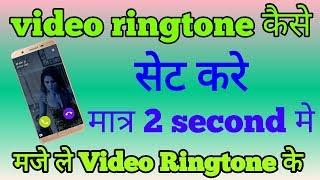 video ringtone kaise set kare. video ringtone for android. video ringtone app in hindi 2018.