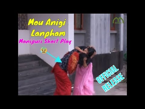 MOU ANIGI LANPHAM | A Manipuri Short Play | Official Release