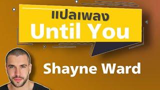 Until you - Shayne ward [ซับไทย]
