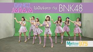 """DANCE """"JABAJA"""" ไม่เป็นจังหวะ กับ BNK48"""