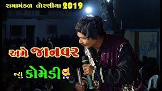 અમે જાનવર છીએ | Gujarati New Comedy | Ramamandal Toraniya Live Shivpur 2019