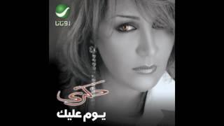 تحميل اغاني Zekra … Yalayale | ذكرى … ياليالي MP3