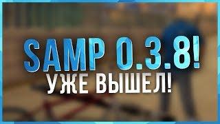 SAMP 0.3.8 УЖЕ ВЫШЕЛ! НОВАЯ ВЕРСИЯ SAMP!