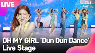 [LIVE] OH MY GIRL 오마이걸 'Dun Dun Dance' 던던댄스 Showcase Stage 쇼케이스 무대 (효정, 유아, 승희, 지호, 비니, 아린) [통통컬처]