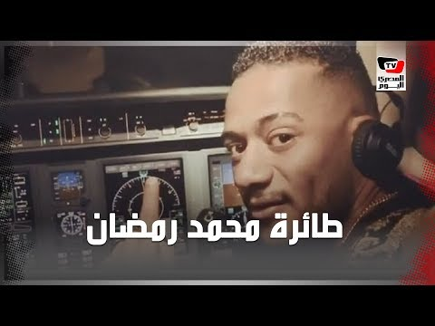 محمد رمضان يتسبب في إيقاف طيار ومساعده