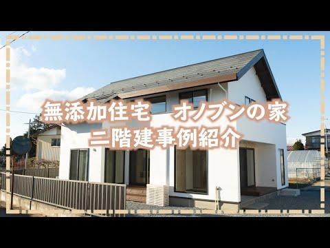 【施工事例】無添加住宅オノブンの家_施工事例を写真で紹介!/ルームツアー/2階建て