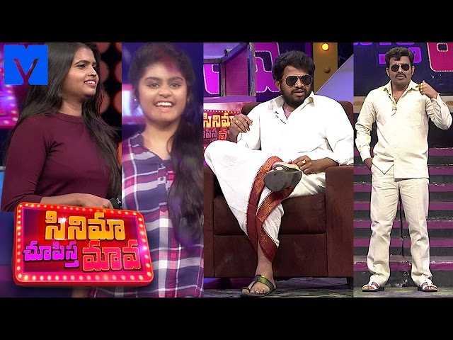 Cinema Chupista Mava – 25th May 2017 – Full Episode | Getup Srinu