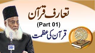 Bayan ul Quran HD - 001 - Ta'ruf-e-Quran Part 1 (Dr. Israr Ahmad)