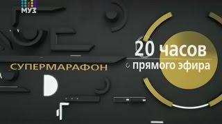NYUSHA - Супермарафон Муз-тв, 20.11.16