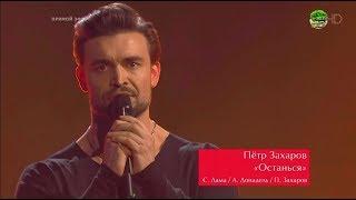 "Петр Захаров ""Останься"" Голос 2018  / The Voice Russia 2018 Сезон 7 Меладзе"