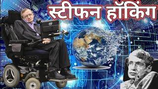Stephen Hawking|Hindi Biography |Best Powerful Motivational Video in Hindi | Akash Aman||