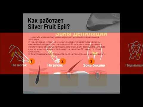 youtube Silver Fruits Epil - крем для удаления волос
