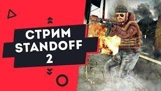Standoff 2 ✓|Раздача Скинов|✓ играем С Подписчиками!!!