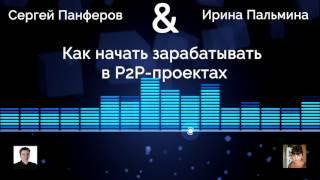 Интервью  С.Панферов - И.Пальмина о лучших финансовых интернет-проектах...