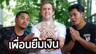 12 วิธีเอาตัวรอดเมื่อเพื่อนขอยืมเงิน!!!!