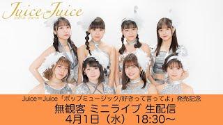 【4/1(水)18:30~ミニライブ生配信】Juice=Juice「ポップミュージック/好きって言ってよ」発売記念 無観客ミニライブ