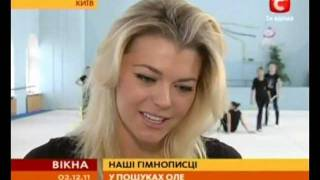 Ириша Блохина о гимне для Евро 2012 на СТБ
