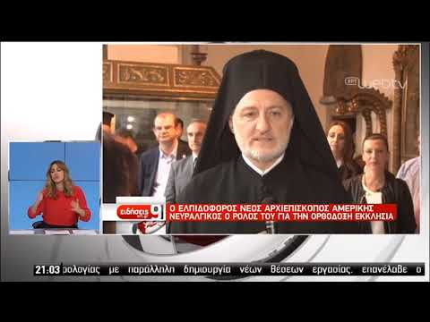 Ο νέος αρχιεπίσκοπος Αμερικής, Eλπιδοφόρος στην ΕΡΤ | 11/05/2019 | ΕΡΤ