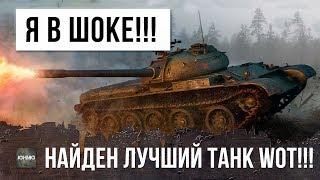 Я БЫЛ В ШОКЕ! ТЕПЕРЬ ЭТО САМЫЙ ЛУЧШИЙ ТАНК В WORLD OF TANKS!!!