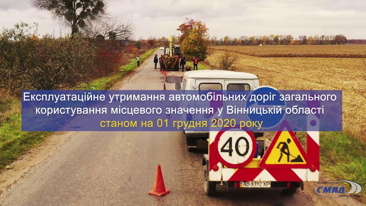 Експлуатаційне утримання автомобільних доріг загального користування місцевого значення у Вінницькій області станом на 01 грудня 2020 року