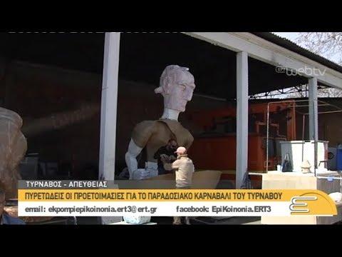 Το καρναβάλι του Τυρνάβου που σπάει τα ταμπού   05/03/2019   ΕΡΤ