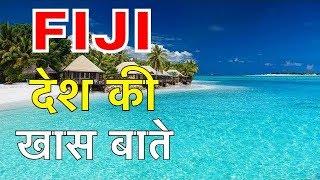 FIJI FACTS IN HINDI || ये है दूसरा भारत  || FIJI INFORMATION IN HINDI || FIJI NIGHTLIFE || FIJI