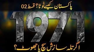 History Of Pakistan | What Happened in 1971 # 02 | Agartala Case | Faisal Warraich