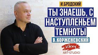 """Стих о любви """"Ты знаешь, с наступленьем темноты"""" Иосифа Бродского в исполнении Виктора Корженевского"""