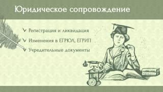 Бухгалтерские услуги (сопровождение, обслуживание) Бухгалтер