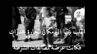 2PAC Mama's Just a Little Girl مترجمة AHmEd Falah