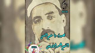 اغاني طرب MP3 الشيخ أحمد إدريس قصيدة - يامليح اللمى /علي الحساني تحميل MP3
