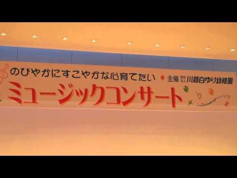 きづな住宅が川越の名物幼稚園を紹介 白ゆり幼稚園の年少児の歌声 音楽発表会