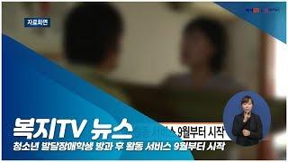 청소년 발달장애학생 방과 후 활동 서비스 시작(복지TV 뉴스)내용