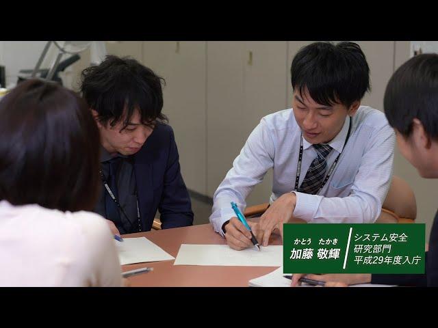 【原子力規制庁】研究職員からの組織紹介