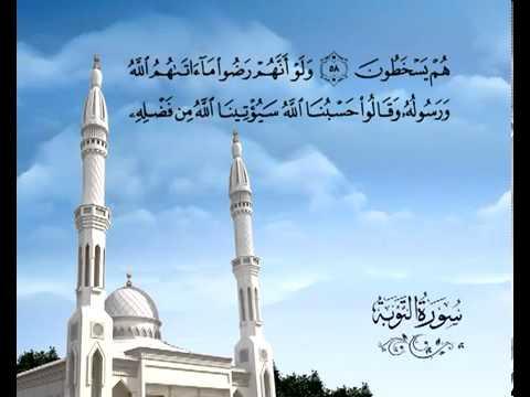 Sourate Le desaveu ou le repentir <br>(At Tawbah) - Cheik / Mohammad El Menshawe -