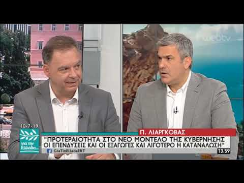 Γ. Καραμπελιάς και Π. Λιαργκόβας στον Σπύρο Χαριτάτο | 10/07/2019 | ΕΡΤ