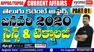 January 2020 Science & Technology Telugu Current Affairs Part - 1   సైన్స్ & టెక్నాలజీ   Vyomadaily