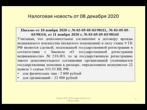 08122020 Налоговая новость о госпошлине при регистрации доп. соглашения к договору аренды / rent