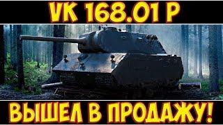 VK 168.01 (P) - ВЫШЕЛ В ПРОДАЖУ! ГАЙД 2019!
