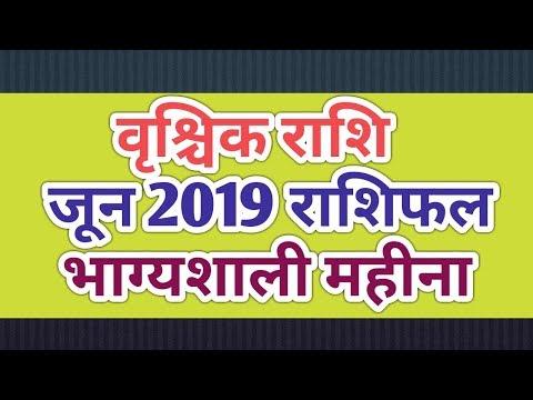 VRISCHIK RASHI | SCORPIO | JUNE 2019 Rashifal | Predictions in Hindi
