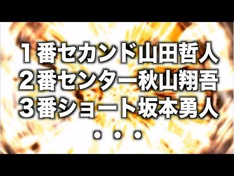 【検証】侍ジャパンのオーダーを予想しながらガチャを引いたら、日本代表の選手は出るのか!?バリュースカウト55連!【プロスピA】【プロ野球スピリッツA】#813【AKI GAME TV】