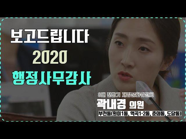 곽내경 의원_보고드립니다 2020 행정사무감사